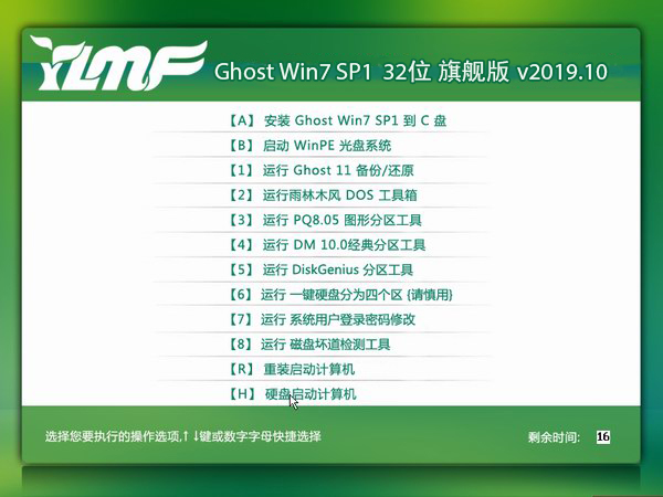 雨林木风 Ghost Win7 32位旗舰版 v2019.10