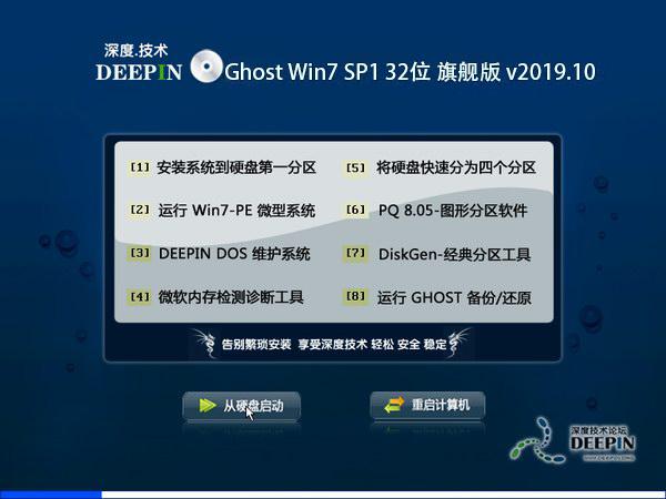 深度技术 Ghost Win7 32位旗舰版 v2019.10