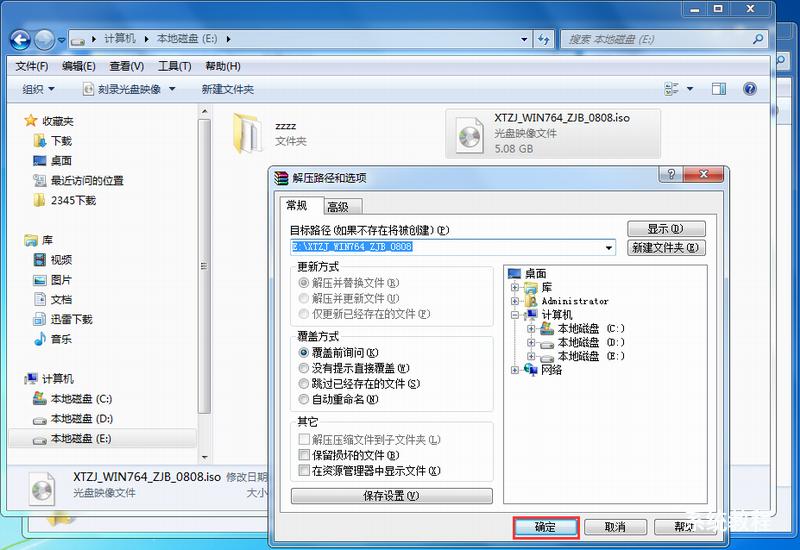 win7 旗舰版下载官方原版(2)
