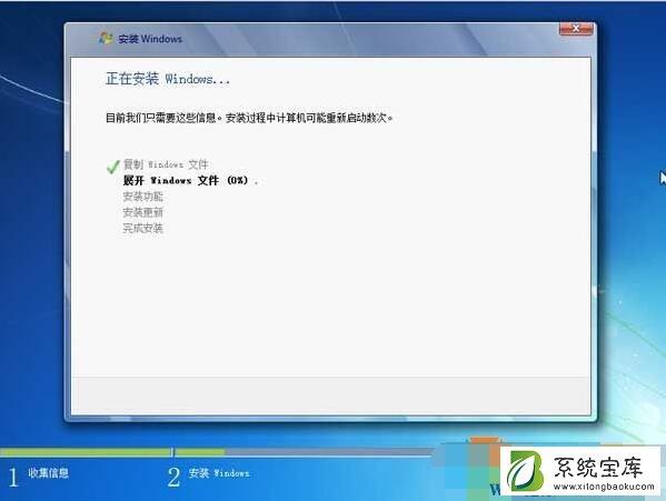 Win7安装版32位旗舰版原版ISO镜像下载(6)