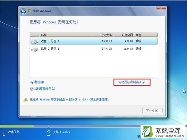 Win7安装版32位旗舰版原版ISO镜像下载(4)