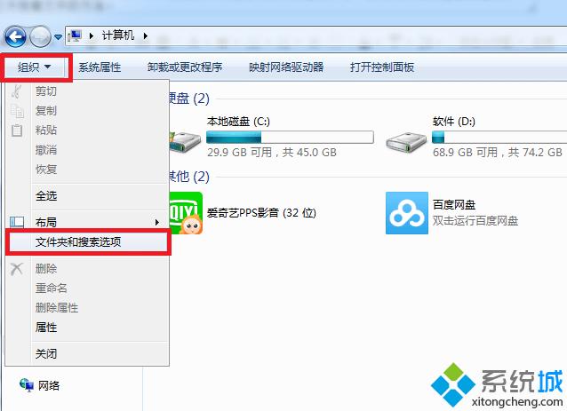 win7如何查看隐藏文件 图1