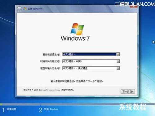 在线怎么安装系统win7(11)
