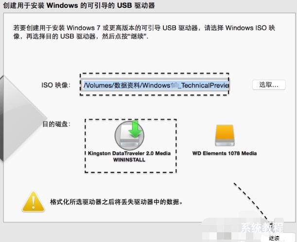 mac安装win7