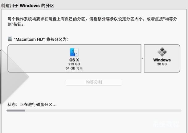 mac安装win7教程