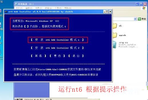 win7硬盘安装教程