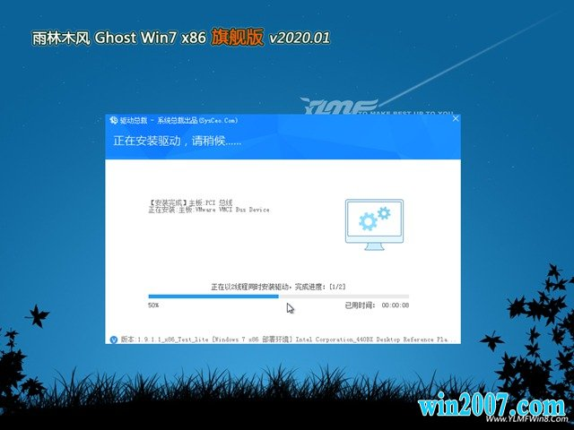 雨林木风 Ghost windows7 32位旗舰版 v2020.01