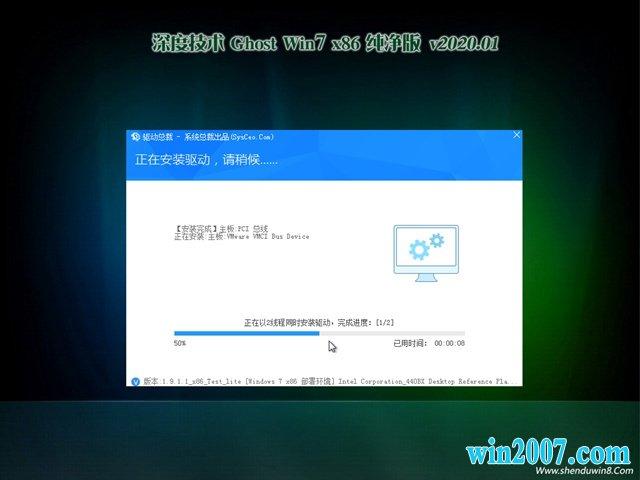 深度技术 Ghost windows7 32位纯净版 v2020.01