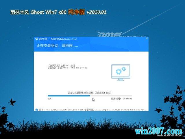 雨林木风 Ghost windows7 32位纯净版 v2020.01