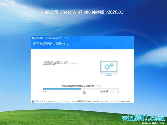 电脑公司 Ghost win7 32位纯净版 v2020.01