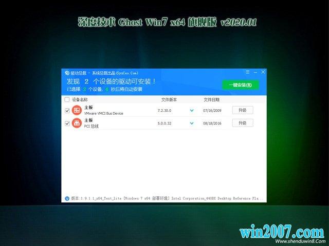 深度技术 Ghost windows7 64位旗舰版 v2020.01