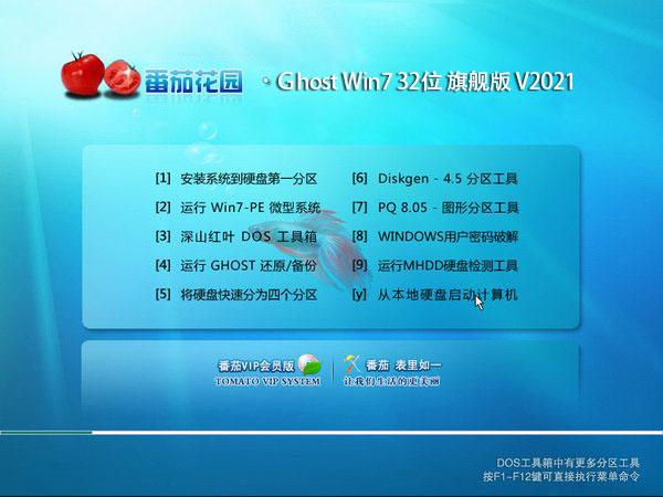 番茄花园 Ghost Win7 32位旗舰版 V2021.03