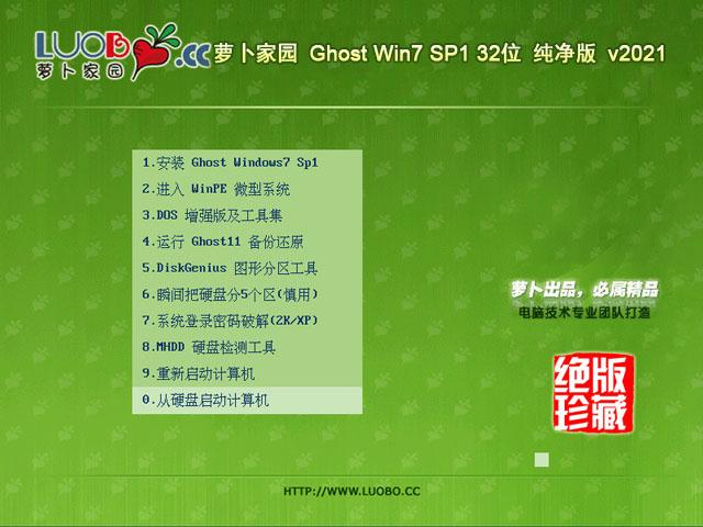 萝卜家园 Ghost Win7 32位纯净版 V2021.03
