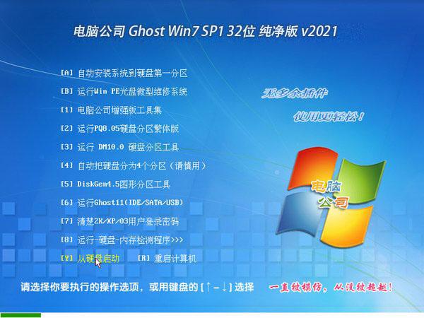 电脑公司 Ghost Win7 32位纯净版 V2021.03