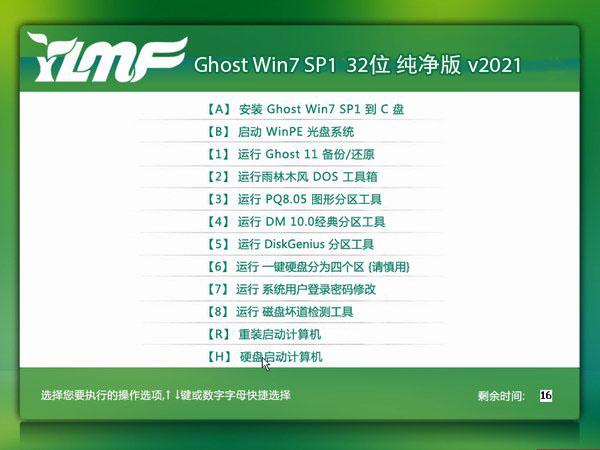 <b>雨林木风 Ghost Win7 32位纯净版 V2021.03</b>