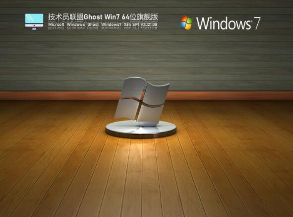 技术员联盟Win7 64位旗舰稳定版 V21.09