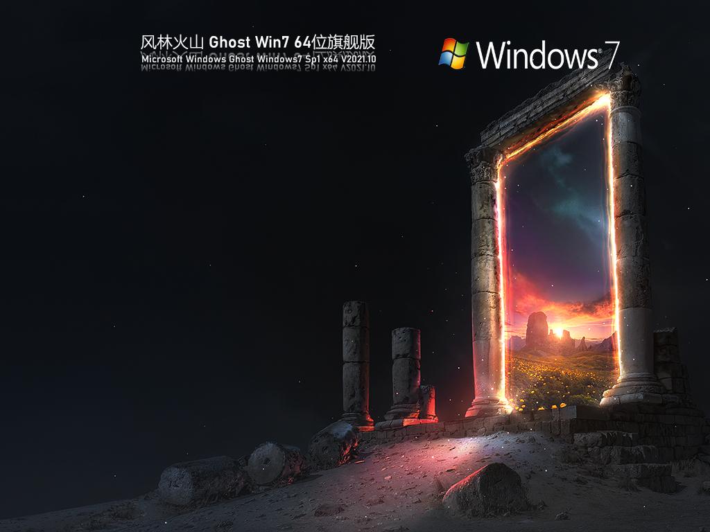 风林火山 Ghost Win7 64位 旗舰版 V2021.10下载