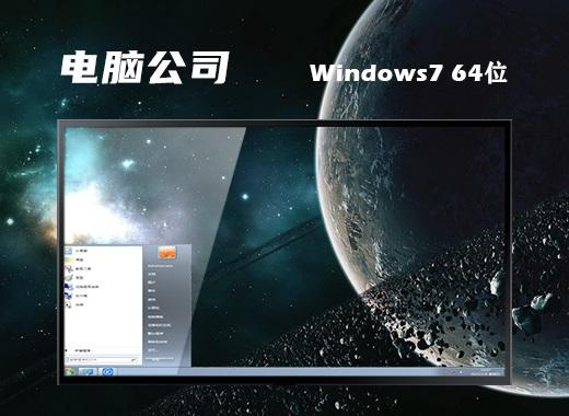 电脑公司win7精简版64位+239m终极纯净版v2021.10