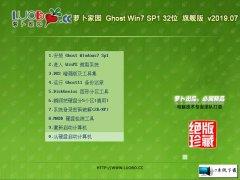 萝卜家园 Ghost Win7 32位旗舰版 v2019.07
