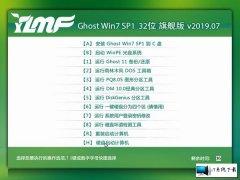 雨林木风 Ghost Win7 32位旗舰版 v2019.07