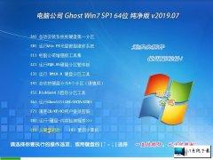 电脑公司 Ghost Win7 64位纯净版 v2019.07