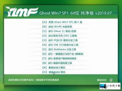 雨林木风 Ghost Win7 64位纯净版 v2019.07