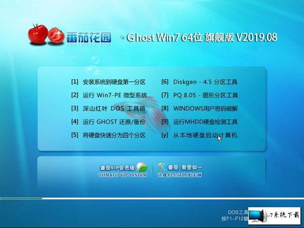 番茄花园 Ghost Win7 64位旗舰版 v2019.08