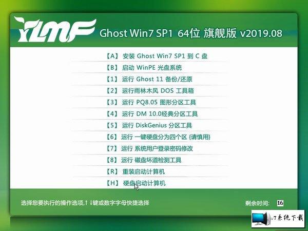 雨林木风 Ghost Win7 64位旗舰版 v2019.08