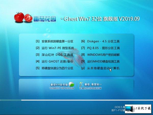 番茄花园 Ghost Win7 32位旗舰版 v2019.09