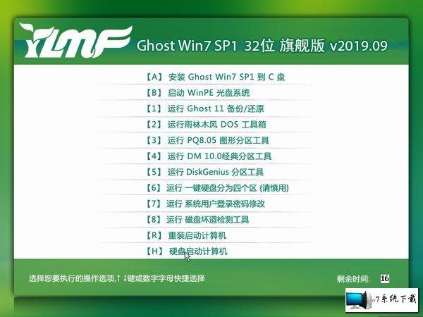 雨林木风 Ghost Win7 32位旗舰版 v2019.09