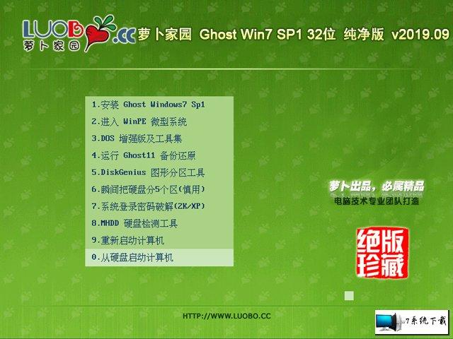 萝卜家园 Ghost Win7 32位纯净版 v2019.09