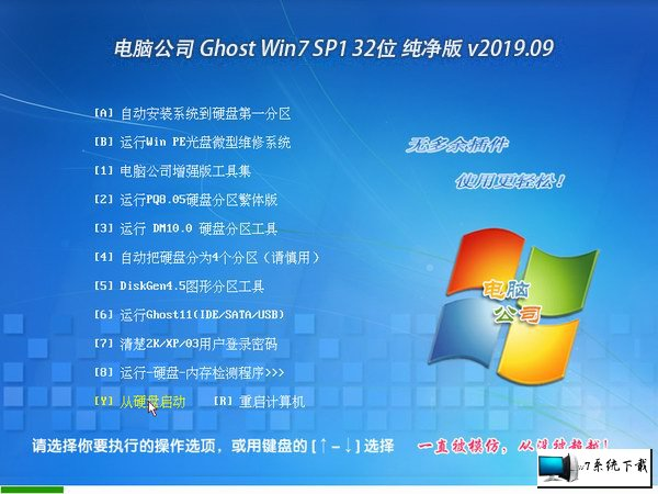 电脑公司 Ghost Win7 32位纯净版 v2019.09