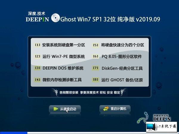 深度技术 Ghost Win7 32位纯净版 v2019.09