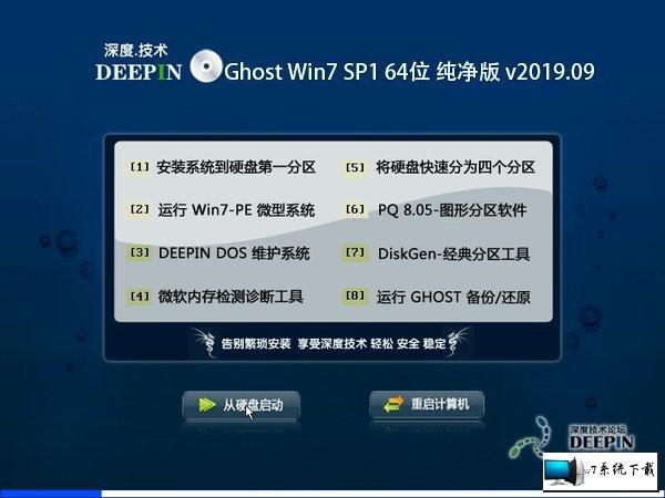 深度技术 Ghost Win7 64位纯净版 v2019.09